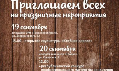Гроднохлебпром 80 лет вместе!