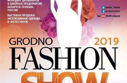 «Grodno Fashion Show – 2019».